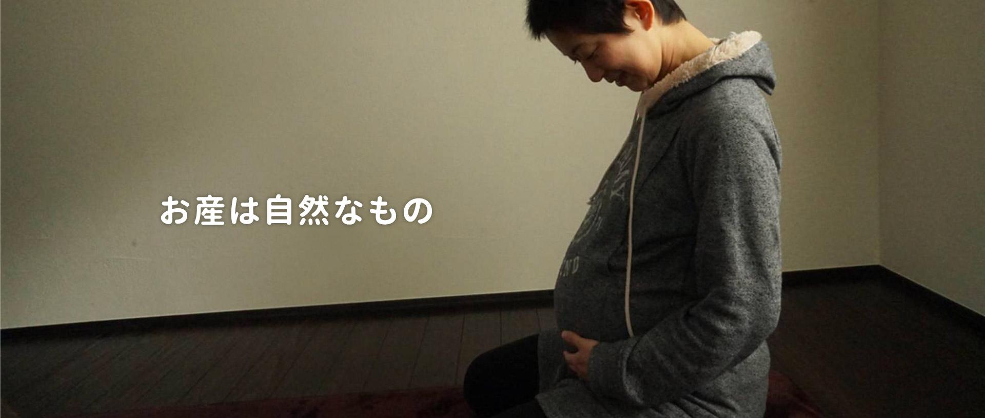お産は自然なもの
